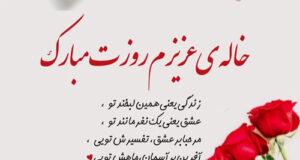 عکس نوشته پروفایل و متن تبریک روز زن به عمه و خاله و خانواده ۹۹ +پروفایل