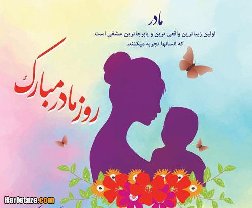 پیام و متن ادبی تبریک روز زن به عمه و خاله و خانواده با عکس نوشته زیبا +پروفایل
