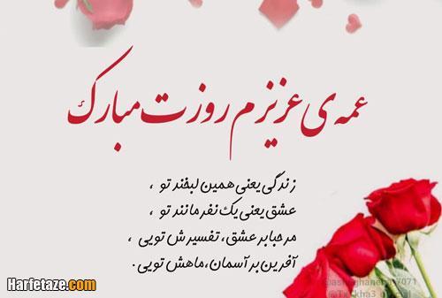 عکس نوشته پروفایل و متن تبریک روز زن به عمه و خاله و خانواده 99 +پروفایل