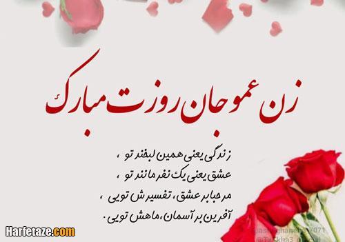 عکس و متن تبریک روز زن به زن عمو