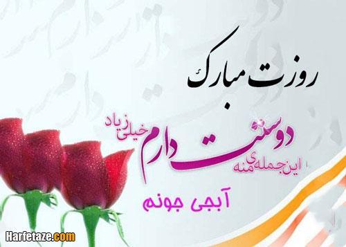 عکس نوشته و متن تبریک ودلات حضرت فاطمه به خواهر