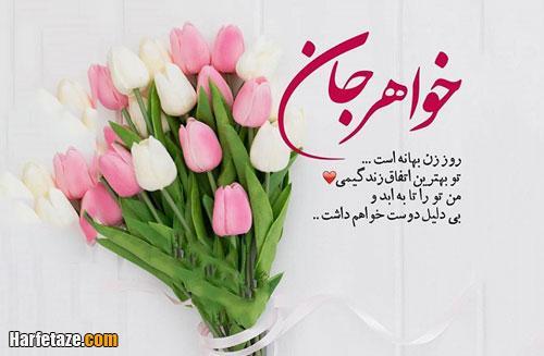 جملات و متن ادبی تبریک روز زن به خواهرم (خواهر-آبجی) با عکس نوشته زیبا +پروفایل