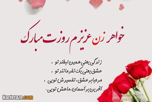 متن زیبا برای تبریک روز زن به خواهر شوهر / خواهر زن