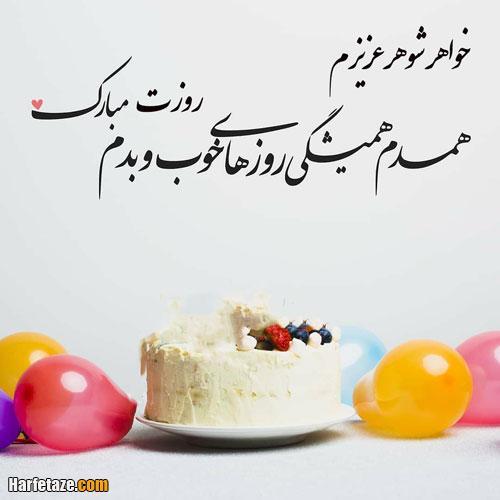 جملات و متن ادبی تبریک روز زن به خواهر شوهر و خواهر زن + عکس نوشته پروفایل