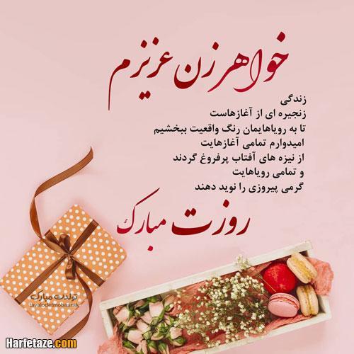 عکس نوشته پروفایل و متن تبریک روز زن به خواهر شوهر و خواهر زن 99