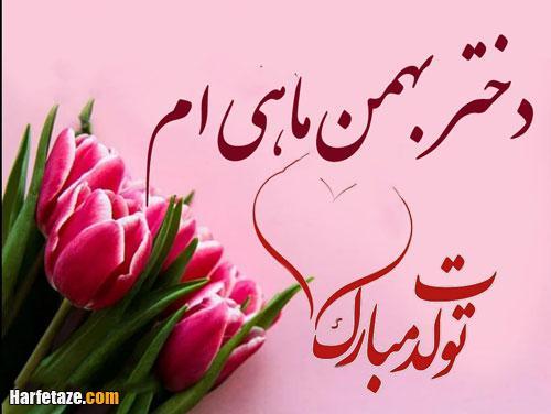 عکس نوشته تبریک تولد دختر بهمن ماهی برای پروفایل