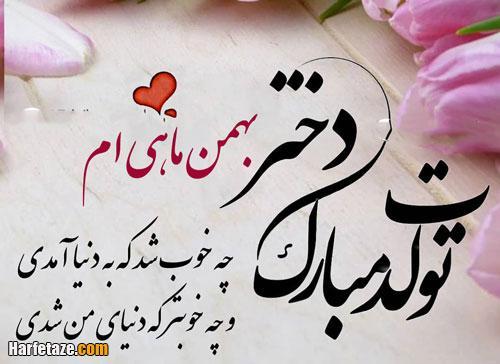 متن تبریک تولد دختر بهمن ماهی و متولد بهمن با عکس نوشته زیبا +پروفایل