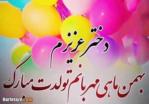 بهمنی عزیزم دختر گلم تولدت مبارک