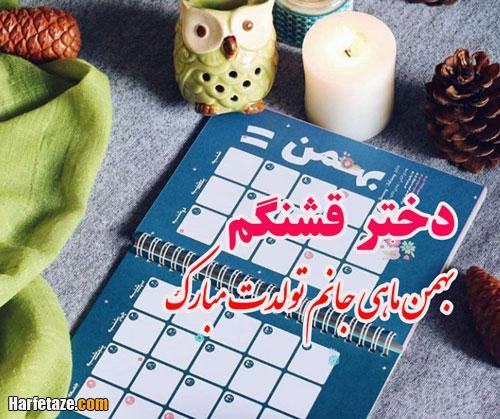 عکس نوشته رفیق بهمنی من ماه تولدت مبارک
