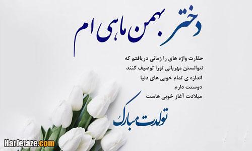 دخترمهربانم بهمنی جانم تولدت مبارک