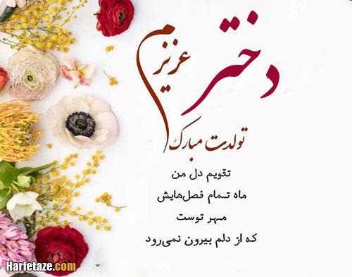 اس ام اس و جملات زیبا برای تبریک تولد دختر بهمن ماهی