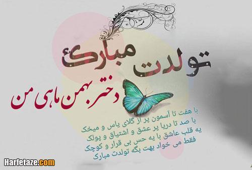 عکس نوشته دختر بهمن ماهی ام تولدت مبارک