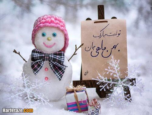 متن تبریک تولد دختر متولد بهمن از طرف پدر