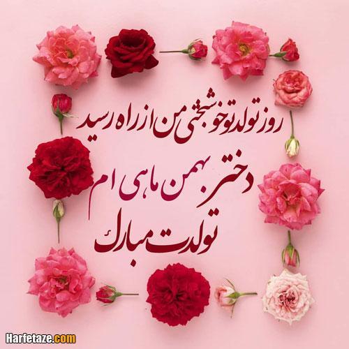 عکس نوشته پروفایل و متن تبریک تولد دختر متولد بهمن