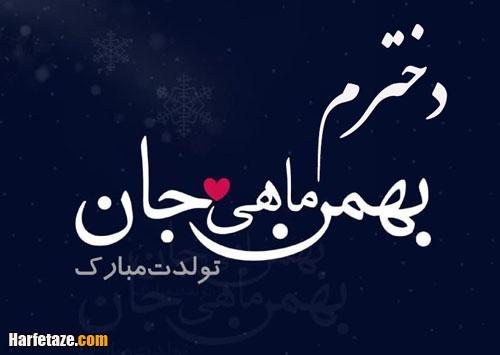 متن نوشته واسه تبریک تولد دختر بهمن ماهی از طرف مادر