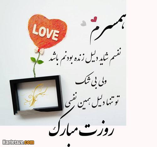 عکس نوشته همسر عزیزم روزت مبارک