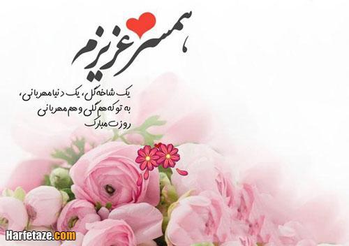 جملات زیبا درمورد تبریک روز زن به همسر و عشقم