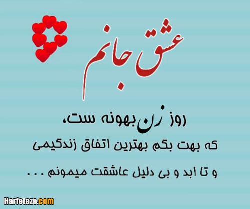 جملات عاشقانه تبریک روز زن به همسر و عشق جانم