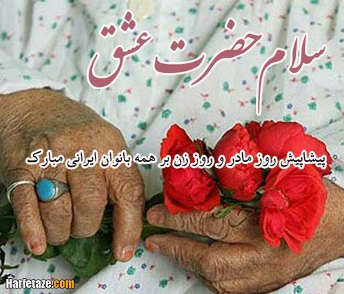 عکس نوشته پروفایل و متن تبریک پیشاپیش روز مادر و روز زن 99