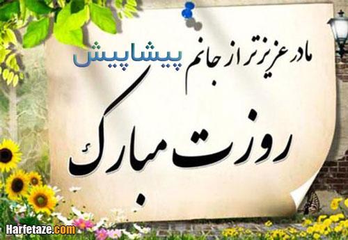 عکس نوشته جاری عزیزم روز زن مبارک