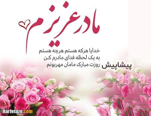 عکس نوشته خواهر شوهر عزیز روز مادر و روز زن مبارک