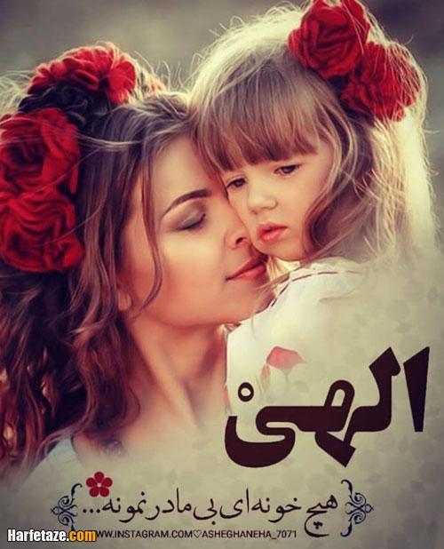 عکس نوشته دختر عمه و دختر خاله عزیز روز مادر و روز زن مبارک