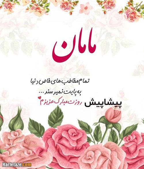 عکس نوشته تبریک پیشاپیش روز مادر و روز زن برای پروفایل