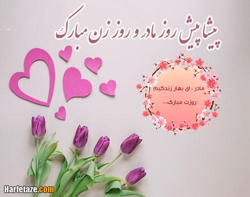 پیام و متن ادبی تبریک پیشاپیش روز مادر و روز زن 99 با عکس نوشته زیبا +عکس پروفایل