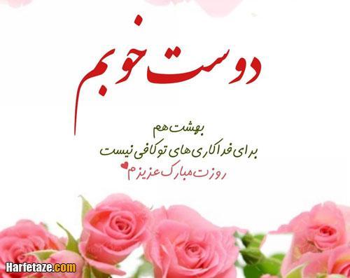 متن زیبا و قشنگ برای تبریک روز زن و روز مادر به دوست و رفیق