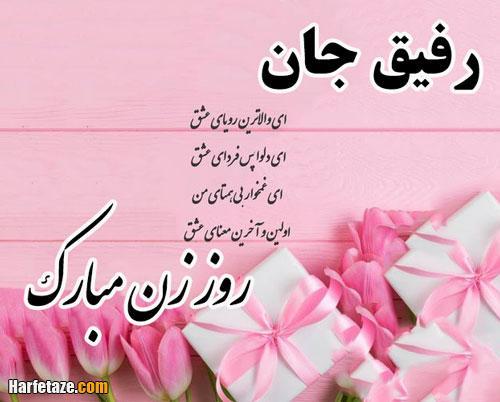 تبریک رفاقتی روز مادر و روز زن
