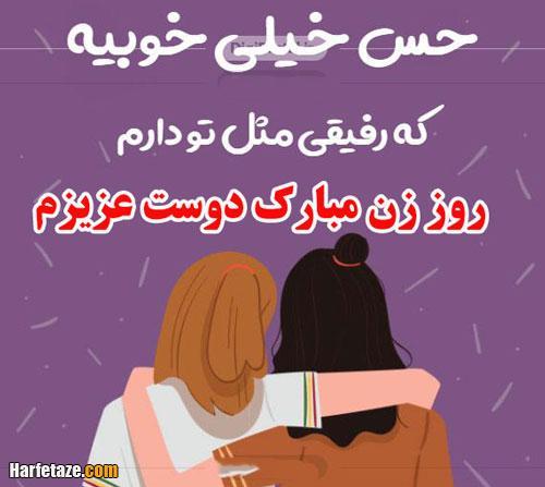 عکس نوشته پروفایل و پیام و متن تبریک روز زن به دوست و رفیق 99