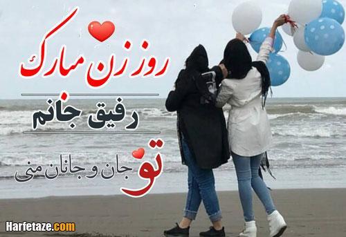 پیام و متن تبریک روز زن به دوست و رفیق با عکس نوشته زیبا 99 +عکس پروفایل