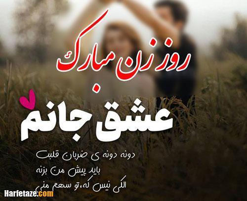 پیام و متن تبریک روز زن به عشقم با عکس نوشته عاشقانه 99 +عکس پروفایل