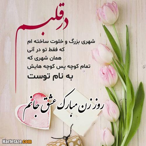 عکس نوشته پروفایل تبریک روز زن به نامزد عزیزم