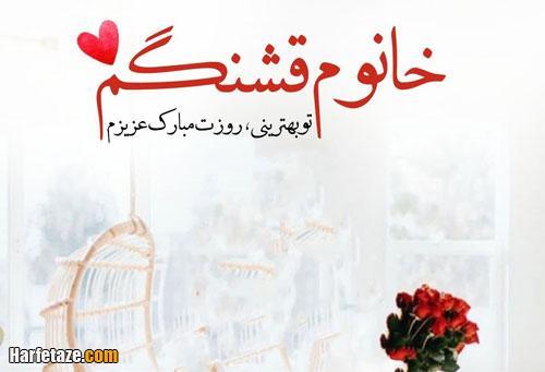 عکس نوشته خانومم روزت مبارک