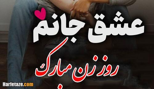 عکس نوشته پروفایل و متن عاشقانه تبریک روز زن به عشقم