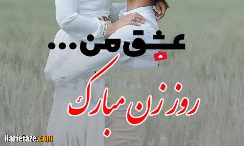 جملات احساسی تبریک روز زن به عشقم