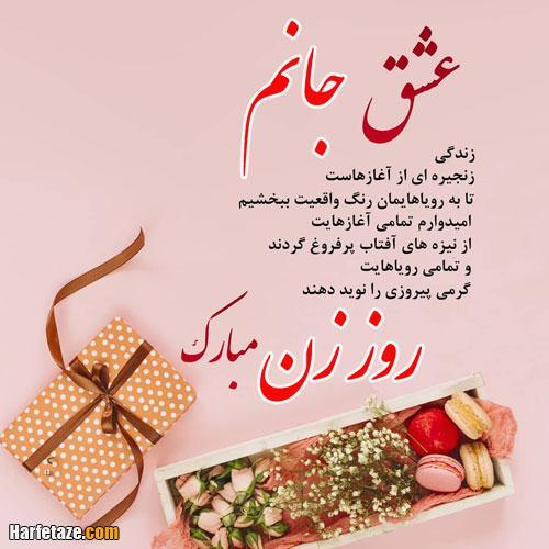 عکس نوشته عشق جانم روزت مبارک همسر آینده م