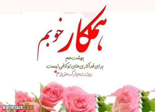 عکس نوشته تبریک ولادت حضرت زهرا به همکاران