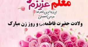 عکس نوشته پروفایل و متن تبریک روز زن به معلم و استاد ۹۹