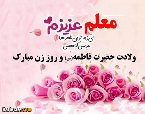 پیام و متن ادبی تبریک روز زن به معلم و استاد با عکس نوشته زیبا 99 +عکس پروفایل