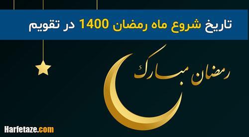 تاریخ شروع ماه رمضان 1400 در تقویم + اول ماه رمضان ۱۴۰۰ کی هست