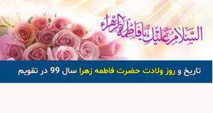 تاریخ و روز ولادت حضرت فاطمه زهرا در سال ۹۹ کی هست