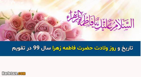 تاریخ و روز ولادت حضرت فاطمه زهرا و روز زن در سال 99 کی هست