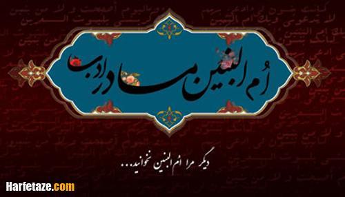 عکس پروفایل برای سالروز وفات حضرت ام البنین