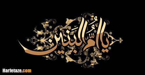 پیام و متن ادبی تسلیت وفات حضرت ام البنین با عکس نوشته سوزناک + عکس پروفایل