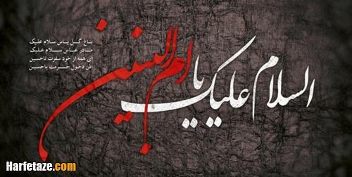 جدیدترین پیامک وفات حضرت ام البنین