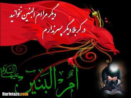عکس نوشته پروفایل و متن تسلیت وفات حضرت ام البنین 99