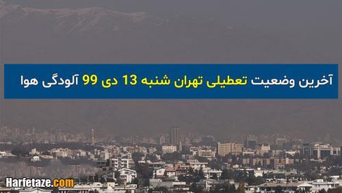 آخرین وضعیت تعطیلی تهران شنبه 13 دی 99 آلودگی هوا