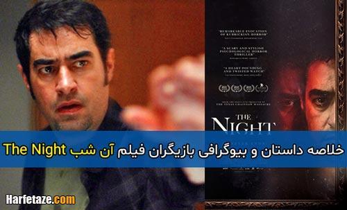 خلاصه داستان و بیوگرافی بازیگران فیلم آن شب The Night